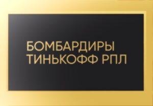 goly-premer-ligi-rossii-top-3-bombardira-sportgol