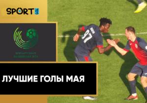 obzor-luchshih-golov-chempionata-belorusi-maj