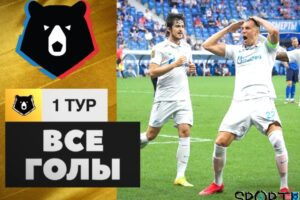 video-obzor-golov-1-j-tur-rpl
