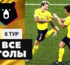 video-obzor-golov-6-j-tur-rpl